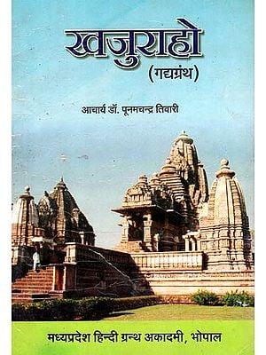 खजुराहो (गद्यग्रंथ) - Proses on Khajuraho