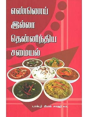 South Indian Cuisine (Tamil)