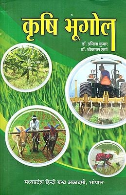 कृषि भूगोल - Agricultural Geography