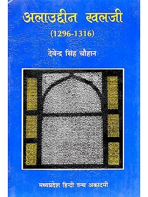 अल्लाउद्दीन खिलजी (1296-1316) -  Allauddin Khilju (1296 - 1316)