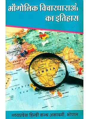 भौगोलिक विचारधाराओं का इतिहास - History of Geographical Thought