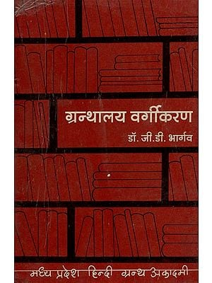 ग्रन्थालय वर्गीकरण - Library Classification: Theory & Practice (An Old and Rare Book)