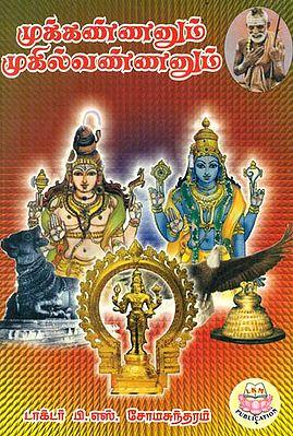 Mukkannanum Mugil Vannanum (Tamil)