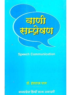 वाणी सम्प्रेषण - Speech Communication
