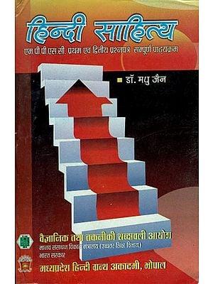 हिन्दी साहित्य - Hindi Literature