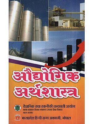 औधोगिक अर्थशास्त्र - Industrial Economics