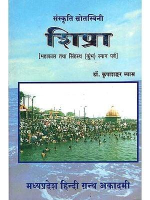 संस्कृति स्रोतस्विनी शिप्रा (महाकाल तथा सिंहस्थ 'कुंभ' स्नान पर्व) - Cultural Source- Shipra (Festival of Mahakal and Kumbh Bath)