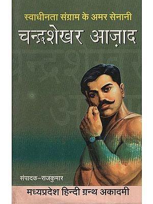 स्वाधीनता संग्राम के अमर सेनानी चन्द्रशेखर आज़ाद - Chandrashekhar Azad- The Immortal Freedom Fighter