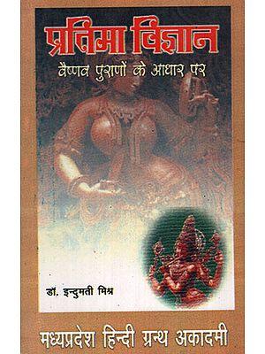 प्रतिमा विज्ञान वैष्णव पुराणों के आधार पर - Iconography Based on Vaishnava Puranas