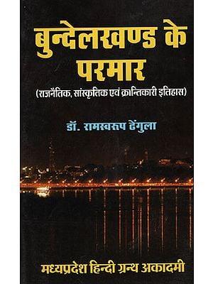 बुन्देलखण्डकेपरमार (राजनैतिक,सांस्कृतिक एवंक्रान्तिकारीइतिहास)- Parmars of Bundelkhand (Political, Cultural and Revolutionary History)