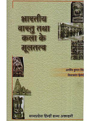 भारतीय वास्तु तथा कला के मूलतत्व - Fundamentals of Indian Architecture and Art