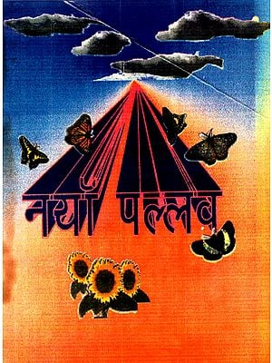 नयाँ पल्लव: A Collection of Children's Poems in Nepali (An Old and Rare Book)