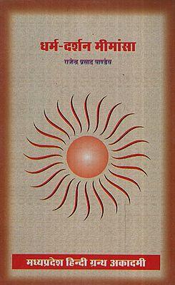 धर्म-दर्शन मीमांसा - Dharm-Darshan Mimansa