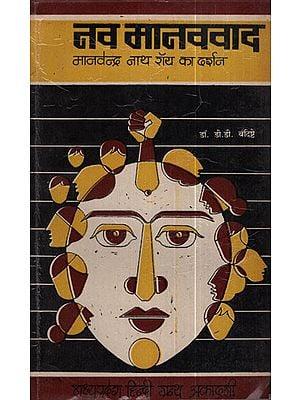 नव मानववाद - Neo Humanism- Philosophy of Manvendranath Roy
