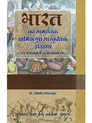 भारत का सामाजिक, धार्मिक एवं सांस्कृतिक इतिहास (18 वी शताब्दी से 20वी शताब्दी तक) - Social, Religious and Cultural History of India (From 18th Century to 20th Century)