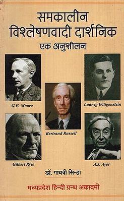 समकालीन विश्लेषणवादी दार्शनिक एक अनुशीलन - Practical Analysis of Contemporary Philosophers