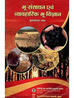 भू-संसाधन एवं व्यावहारिक भू -विज्ञान - Land Resources and Applied Geology