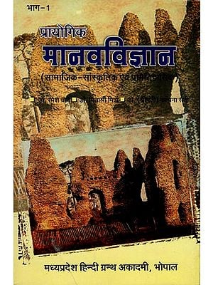 प्रायोगिक मानवविज्ञान - Practical Anthropology Part-1 (Socio-Cultural and Prehistoric)