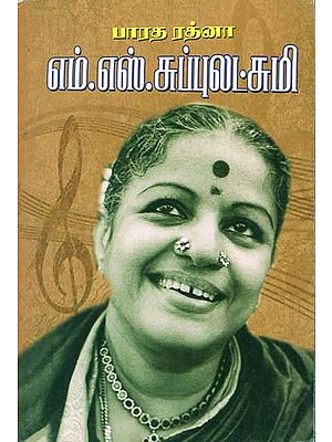 M. S. Subbulakshmi- A Musical Tribute (Tamil)