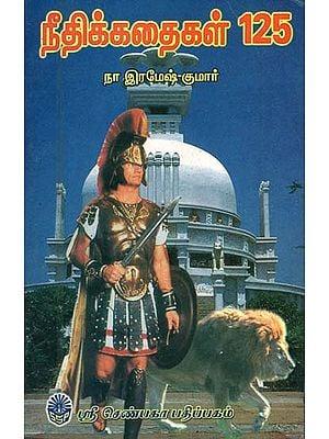 Neethik Kathikal 125 (Tamil)