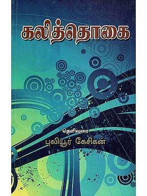 Kalithogai Moolamum Uraiyum (Tamil)