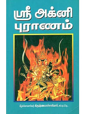 Sri Agni Puranam (Tamil)