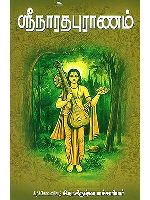 Srinaradha Puranam (Tamil)