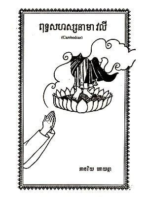 Buddha Sahas Namavali (Cambodian)
