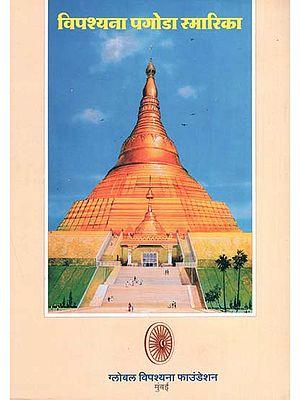 विपश्यना पगोडा स्मारिका -  Pagoda- Vippassana Souvenir
