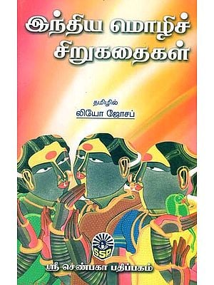 Short Stories of Indian Languages - Part 2 (Tamil)
