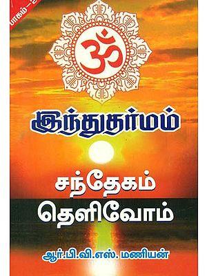 Hindu Darmam Sandegam Thelivom (Tamil)