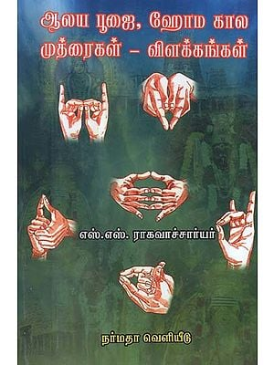 The Sacred Hand Signs Used for Deity Worshipping in Temples And During Homa Rituals in Tamil