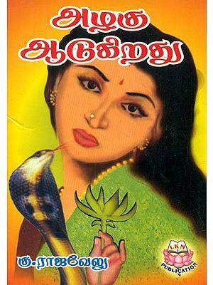 Azhagu Aadukiradu in Tamil (Novel)