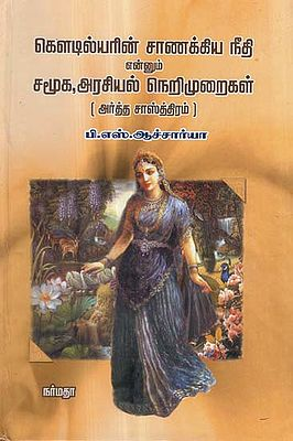 Artha Sasthiram- Dissertation on The Same in Tamil