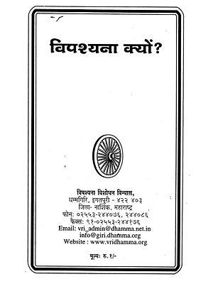 विपश्यना क्यों?: Why Vipassana? (Pamphlet)