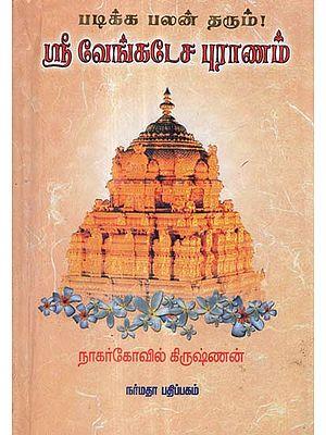 Sri Venkatesa Puranam (Tamil)