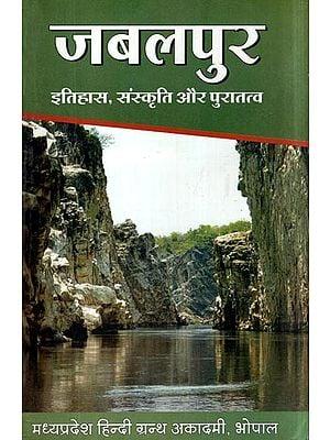 जबलपुर इतिहास, संस्कृति और पुरात्तत्व - History of Jabalpur, Culture and Archaeology