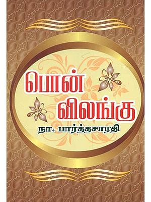 Pon Vilangu in Tamil (Novel)