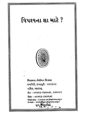 વિપશ્યના શા માટે?: Why Vipassana? (Pamphlet in Gujarati)