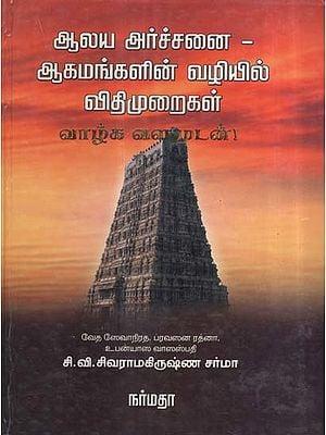 The Temple Pooja Rituals As Per Agama Sastras (Tamil)