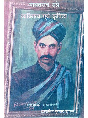 माधवराव सप्रे- व्यक्तित्व एवं कृतित्व - Madhav Rao Sapre (Personality and Gratitude)
