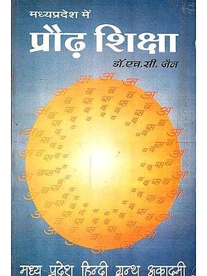 मध्य प्रदेश में प्रौढ़ शिक्षा - Praudha Education in Madhya Pradesh