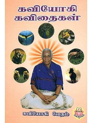 Kaviyogi Kavithaigal (Tamil)
