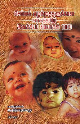 Chella Kuzhandaigalukkaana Sanga Thamizh Ilakkia Peyargal 1000- Baby Names From Sangam (Tamil)