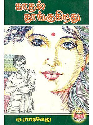 Kadhal Thoongugiradu in Tamil (Novel)