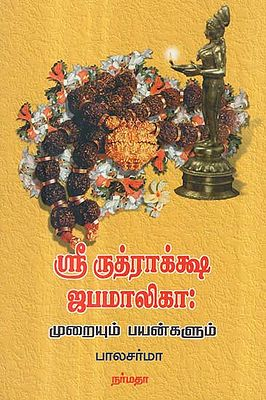 The Efficacy of The Holy  Rudraksha (Tamil)