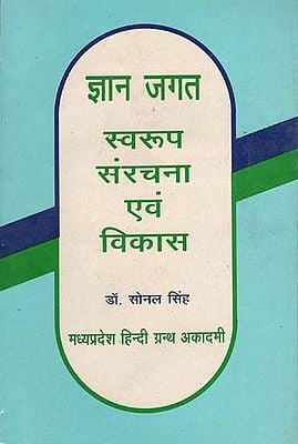 ज्ञान जगत स्वरुप संरचना एवं विकास - Universe Knowledge- Structure and Development (An Old Book)