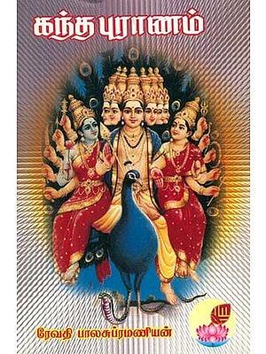 Skanda Purana (Tamil)