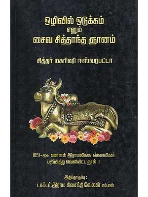 A Treatise on Saiva Siddhantha (Tamil)