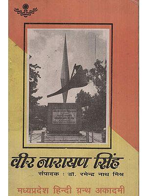 वीर नारायण सिंह -  Veer Narayan Singh